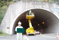 トンネル調査/導入路調査