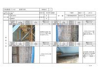 橋梁点検調書の例