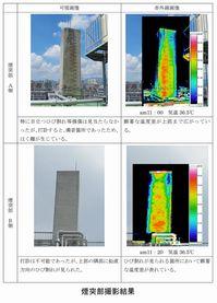 熱赤外線探査事例・詳細画像1